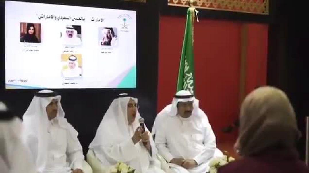 (الجناح السعودي) بمعرض الكتاب الدولي لعام 2018, يستقبل الكاتب الإماراتي أحمد إبراهيم, لإلقاء كلمته ع
